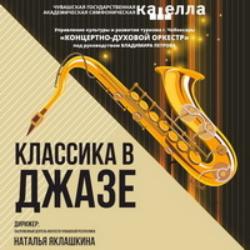 Концерт «Классика в джазе» в Чувашском драмтеатре 26 сентября 2019