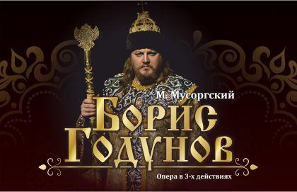Опера Борис Годунов 23 октября 2019 — новости Чебоксары сегодня