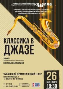 """Афиша концерта """"Классика в джазе"""" в Чувашском драмтеатре."""