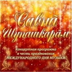 Концерт «Савнă Шупашкарăм» в Чувашском государственном театре оперы и балета 1 октября 2019