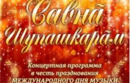 Концерт «Савнă Шупашкарăм» в честь Дня музыки