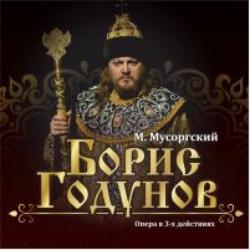 Опера «Борис Годунов» в Чувашском государственном театре оперы и балета