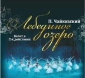 Балет «Лебединое озеро» в Чувашском государственном театре оперы и балета