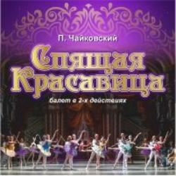 Балет «Спящая красавица» в Чувашском театре оперы и балета