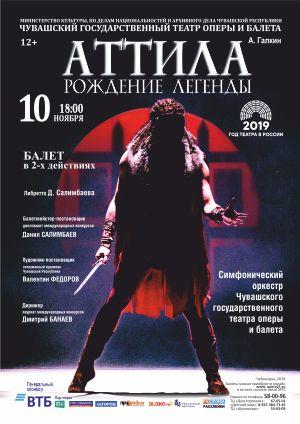 Балет Аттила — спектакль Чебоксары афиша 2019
