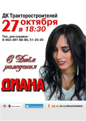 Билеты на концерт Чебоксары 2019 С днем рождения Диана на AfishaCheboksary.ru