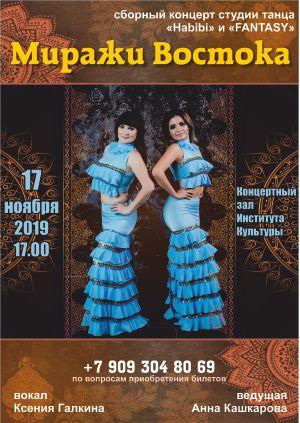 Билеты на концерт Чебоксары 2019 Миражи Востока на AfishaCheboksary.ru