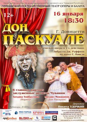 Билеты на спектакль Чебоксары 2020 Дон Паскуале — AfishaCheboksary.ru
