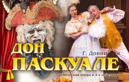 Спектакль Дон Паскуале - билеты онлайн