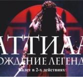 Аттила- рождение легенды