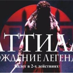 Балет «Аттила — рождение легенды» в Чувашском театре оперы и балета