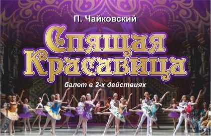 Спектакль Спящая красавица - билеты онлайн