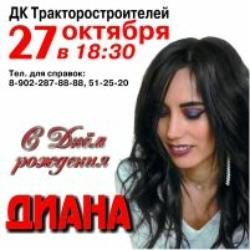 Концерт ко Дню рождения Дианы в ДК Тракторостроителей 27 октября 2019