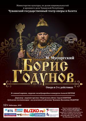 Спектакль Чебоксары афиша Борис Годунов на AfishaCheboksary.ru