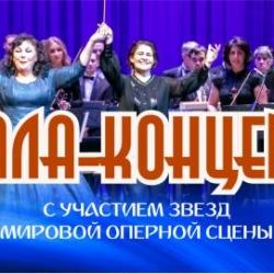 Гала-концерт XXIX Международного оперного фестиваля имени Михайлова в Театре оперы и балета