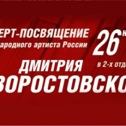 Концерт-посвящение памяти Дмитрия Хворостовского в Театре оперы и балета
