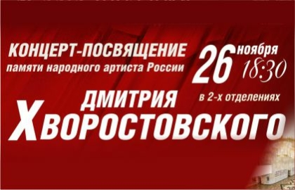 Концерт-посвящение памяти Дмитрия Хворостовского