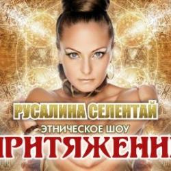 Этно-шоу «Притяжение» во Дворце культуры ЧГУ