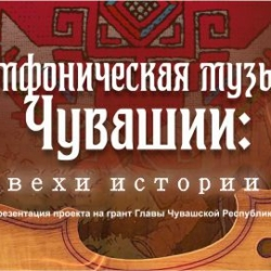Концерт «Симфоническая музыка Чувашии: вехи истории» в Чувашском драмтеатре