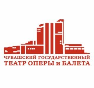 Чувашский театр оперы и балета
