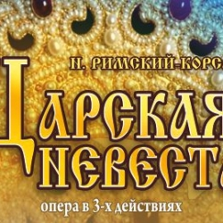 Опера «Царская невеста» в Чувашском театре оперы и балета