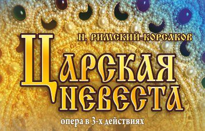 Опера Царская невеста - билеты онлайн