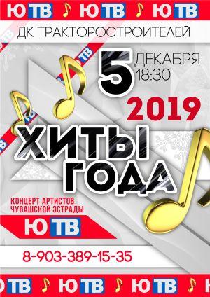 Билеты на концерт Чебоксары 2019 Хиты года на AfishaCheboksary.ru