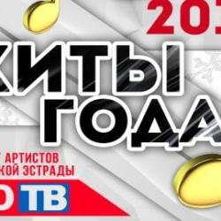 Концерт «Хиты года» в ДК Тракторостроителей Чебоксары
