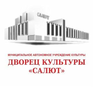 ДК «Салют»