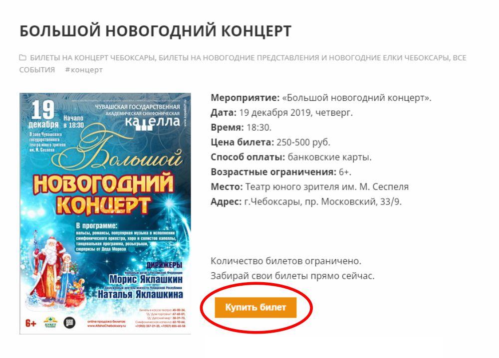 Как купить билет на AfishaCheboksary.ru - правило первое