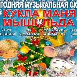 Спектакль «Кукла Маня и Мышильда» в ДК имени П.П. Хузангая