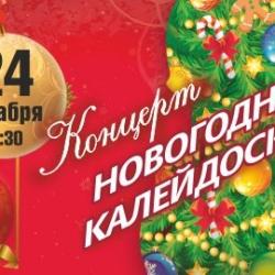 Концерт «Новогодний калейдоскоп» в Национальной библиотеке Чувашской республики
