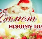Шоу для детей «Салют Новому году!» в ДК «Салют»