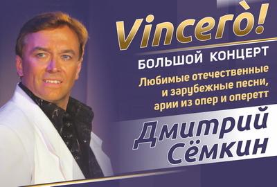 Концерт Дмитрия Семкина «Vincero!» в Театре оперы и балета