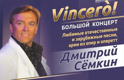 Vincero! Большой концерт Дмитрия Сёмкина