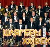 Концерт «Шлягеры XX века» в ДК «Химик»