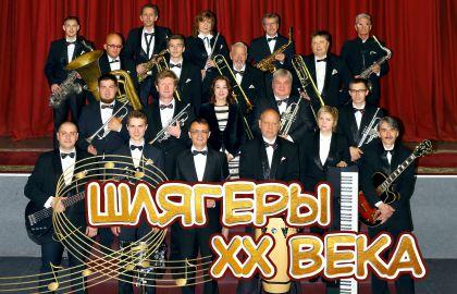 Концерт Чебоксары афиша 2020 Шлягеры 20 века на AfishaCheboksary.ru