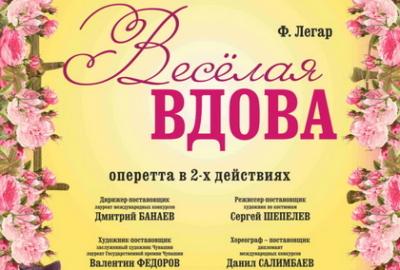 Оперетта «Веселая вдова» в Чувашском театре оперы и балета
