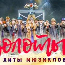 Шоу «Золотые хиты мюзиклов» в ДК Тракторостроителей