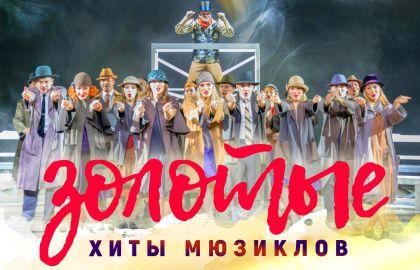 Концерт Золотые хиты мюзиклов - билеты онлайн