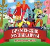 Спектакль «Бременские музыканты» в Чувашском театре оперы и балета
