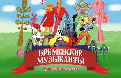 Спектакль Бременские музыканты - билеты онлайн