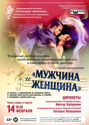 Билеты на концерт Чебоксары 2020 Мужчина и женщина на AfishaCheboksary.ru