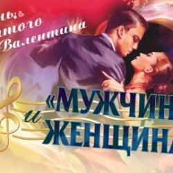 Концерт «Мужчина и женщина» в Чувашском театре оперы и балета