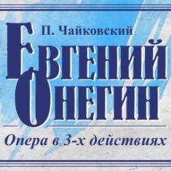 Опера «Евгений Онегин» в Чувашском театре оперы и балета