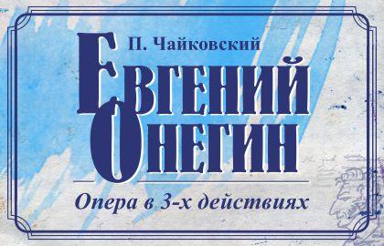 Опера Евгений Онегин - билеты онлайн