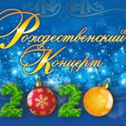 Рождественский концерт в Чувашском театре оперы и балета