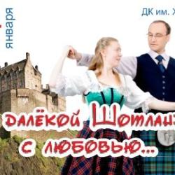 Концерт «О далекой Шотландии с любовью…» в ДК Хузангая
