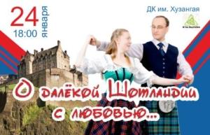 Концерт О далекой Шотландии с любовью - билеты онлайн