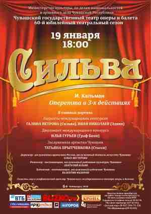 Билеты на спектакль Чебоксары 2020 Сильва на AfishaCheboksary.ru